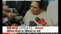 BSP in support of GST says Mayawati